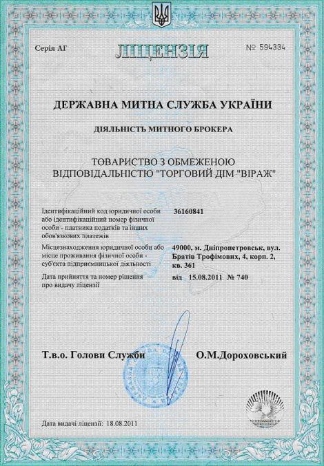Таможенный брокер днепропетровск